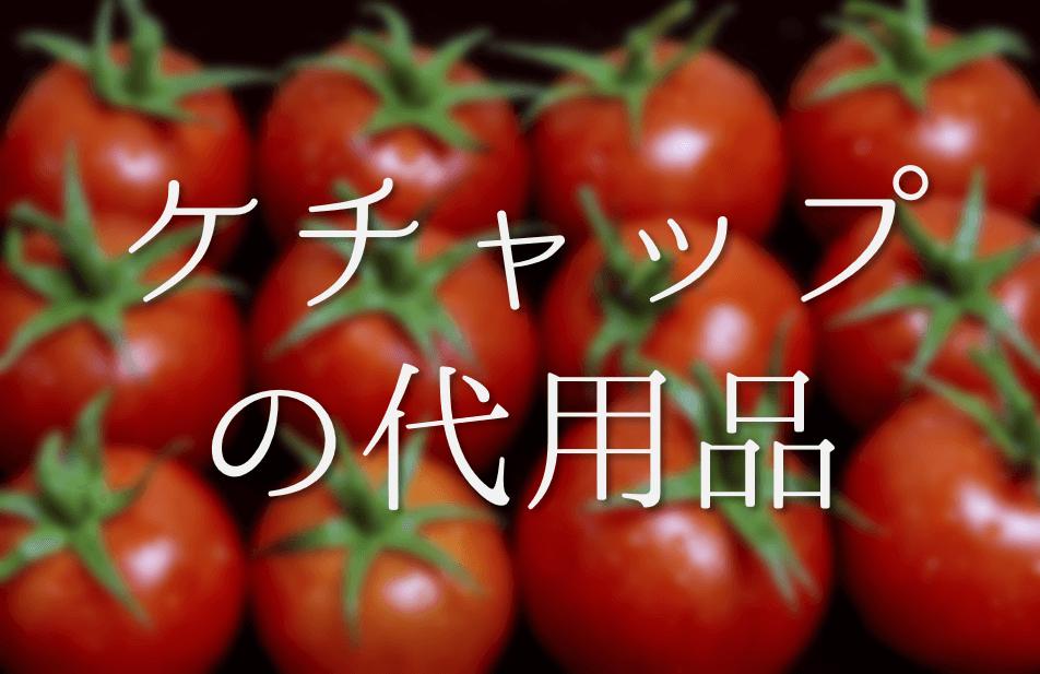 【ケチャップの代用品 6選】トマトピューレ・ウスターソースなどおすすめ代替品を紹介!