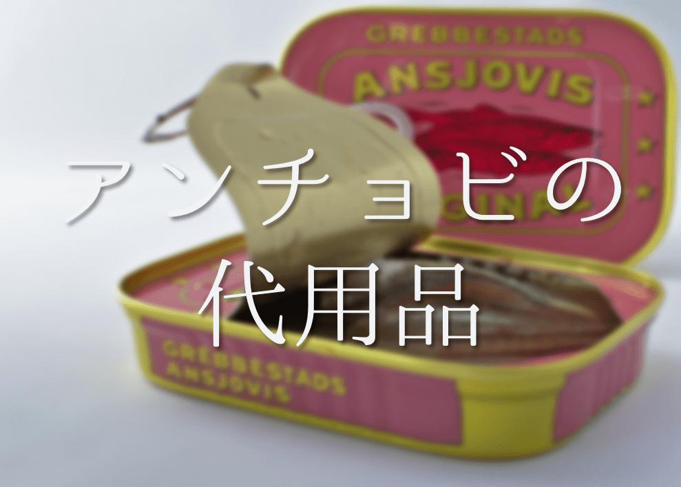 【アンチョビの代用品 7選】ナンプラー・ツナ・オイルサーディン・イカの塩辛などの代替品を紹介!