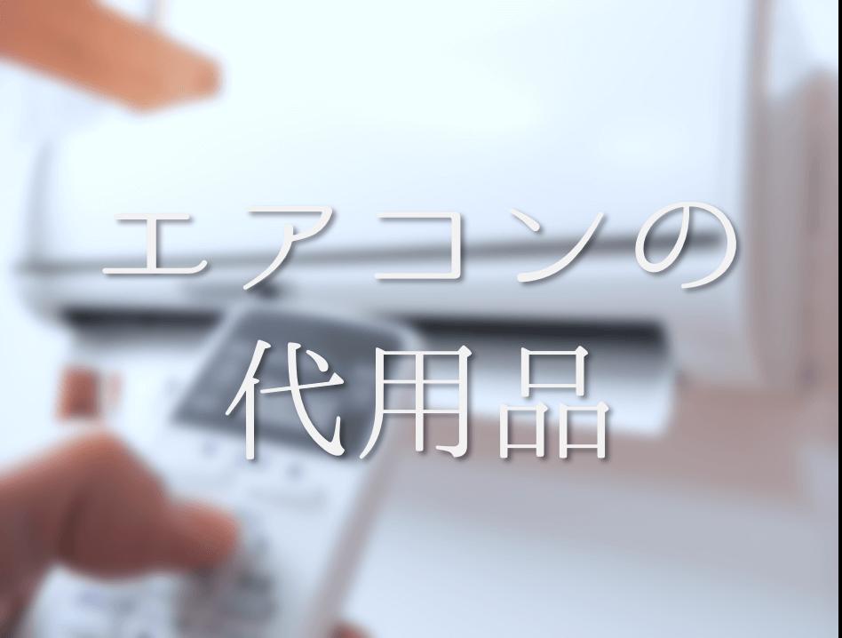 【エアコンの代用 5選】エアコンの代わりはコレ!!冷房におすすめの代替品を紹介!