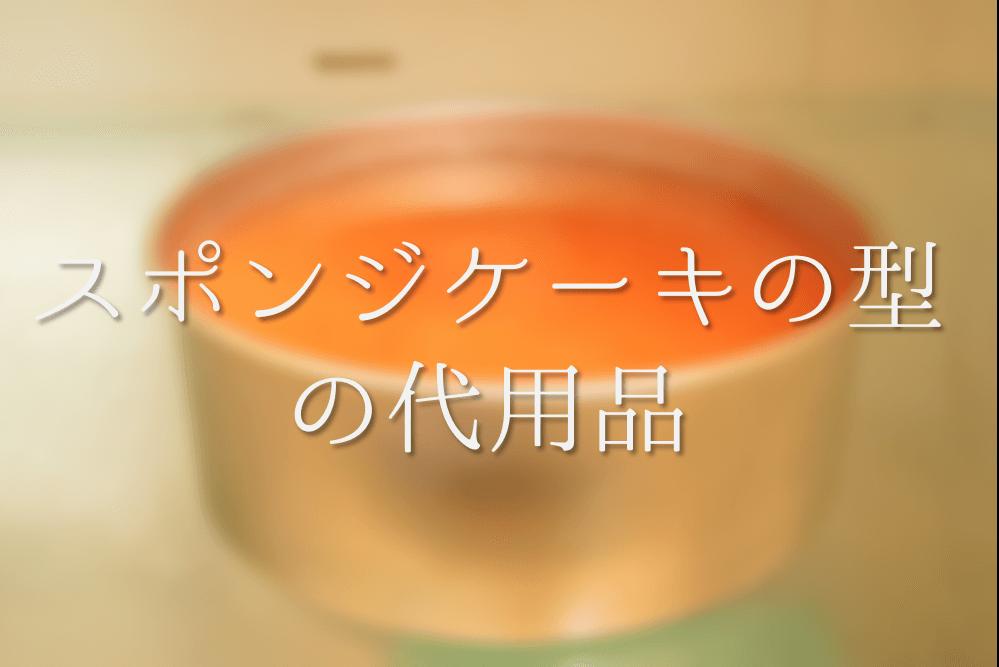 【スポンジケーキの型の代用品 8選】型がなくても大丈夫!おすすめ代替品を紹介