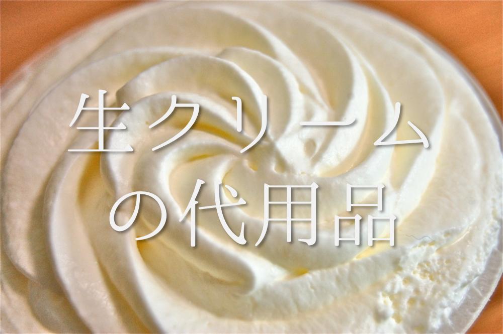 【生クリームの代用品】ホイップクリーム・牛乳・クリープなどのおすすめ代替品を紹介!