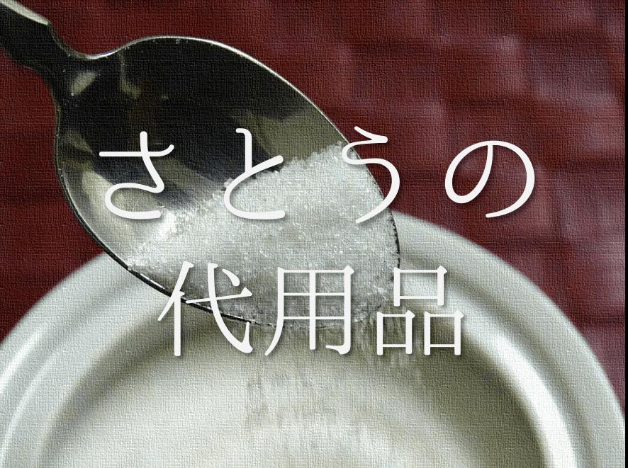 【砂糖の代用品 9選】みりん・はちみつ・オリゴ糖など代わりになるものを紹介!