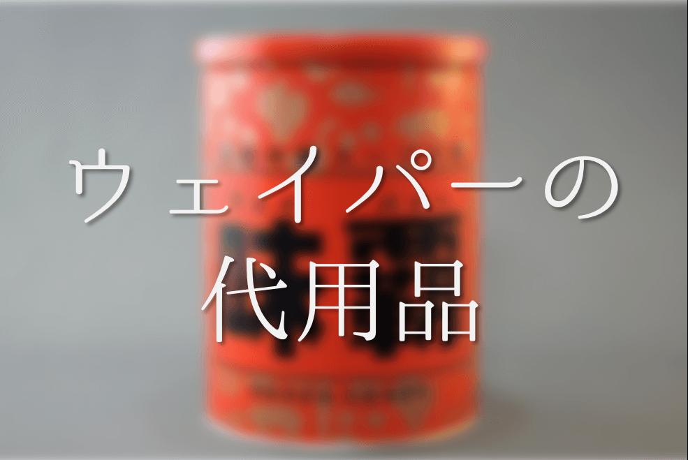 【ウェイパーの代用品 5選】成分は!?シャンタンや香味ペースト・コンソメなど!