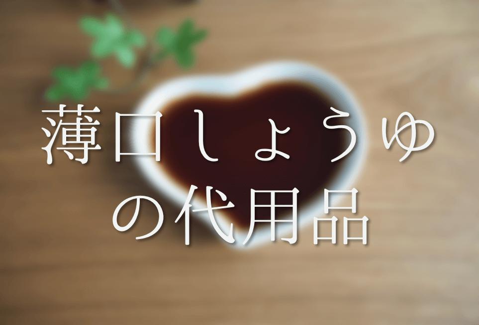 【薄口醤油の代用品は濃口醤油で決まり!】白だし&めんつゆは代わりになる?徹底解説!