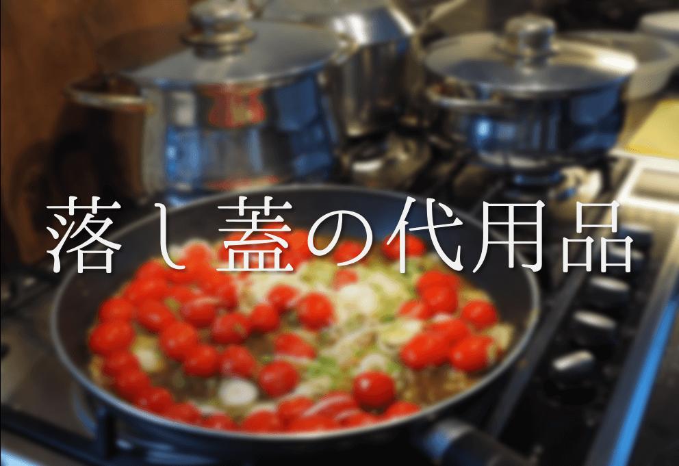【落し蓋の代用品 6選】そもそも必要?普通の蓋・キッチンペーパー・皿など代替品を紹介!