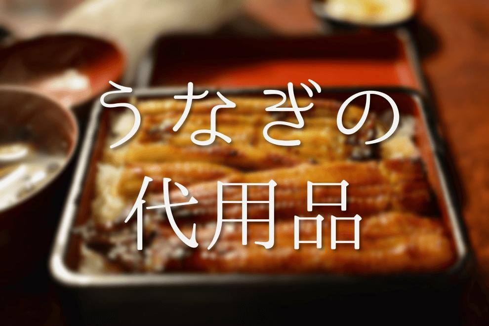 【うなぎの代用品 7選】はんぺんやナマズ・鳥皮・豆腐など代わりになるものを紹介!