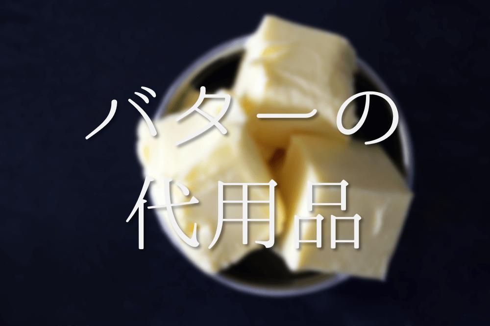 【バターの代用品 10選】料理やお菓子作りに!!オリーブオイルやマヨネーズ・サラダ油など!