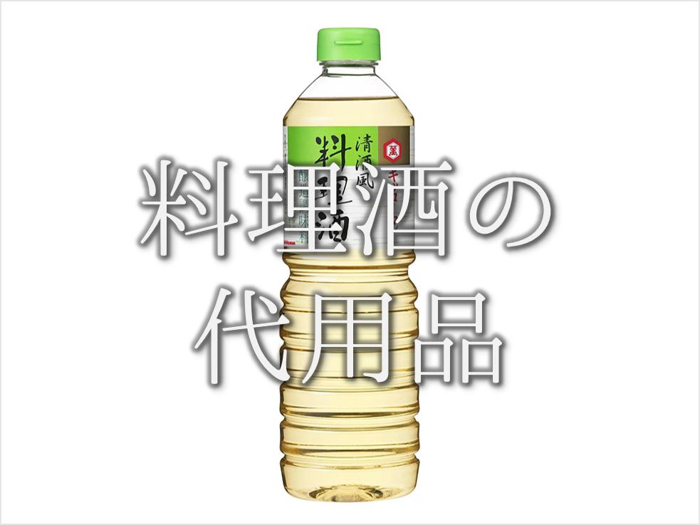 【料理酒の代用品 7選】焼酎・日本酒で代用可能?おすすめ代替品を徹底的に紹介!