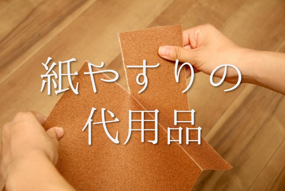 【紙やすりの代用品 9選】身近なもので代用可能!おすすめ代替品を紹介
