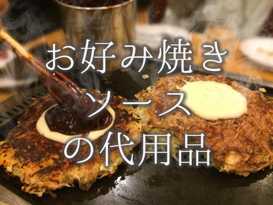 【お好み焼きソースの代用品 6選】とんかつ・ウスター・たこ焼きソースなど代替品を紹介!