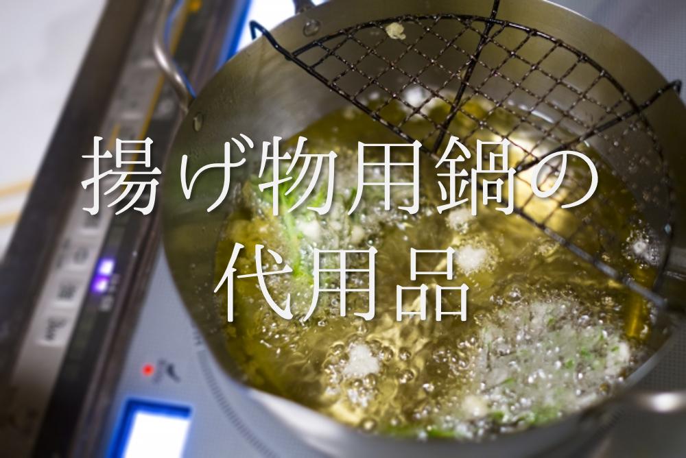 【揚げ物用鍋の代用 8選】普通の鍋でも代用可能?できない鍋はある?コツや注意点を紹介!