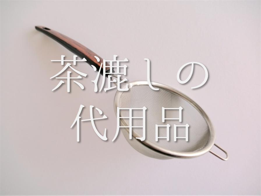 【茶こしの代用品 8選】お茶の茶漉しがない!キッチンペーパーなどおすすめ代替品をご紹介!