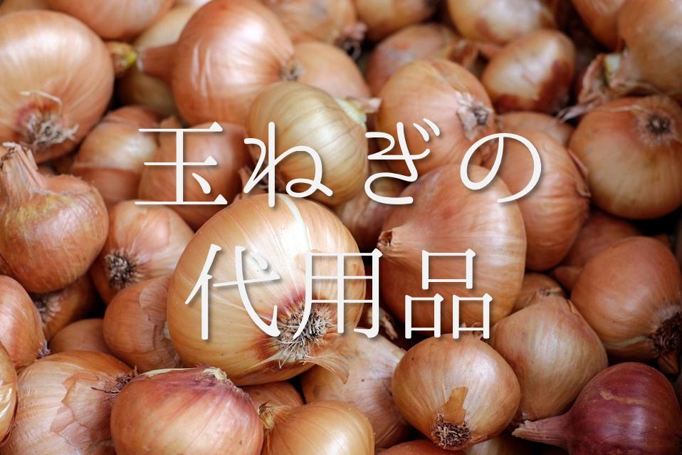 【玉ねぎの代用品】ハンバーグ・カレー・オムライスに最適!おすすめ代替品を紹介