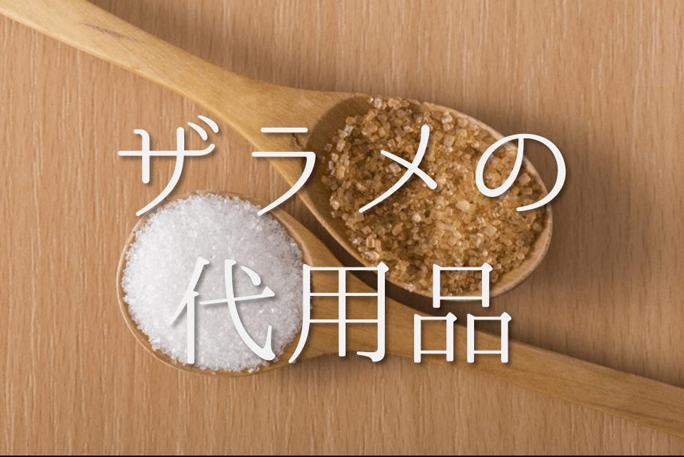 【ザラメの代用品】砂糖・グラニュー糖・上白糖など代わりになるものを紹介!