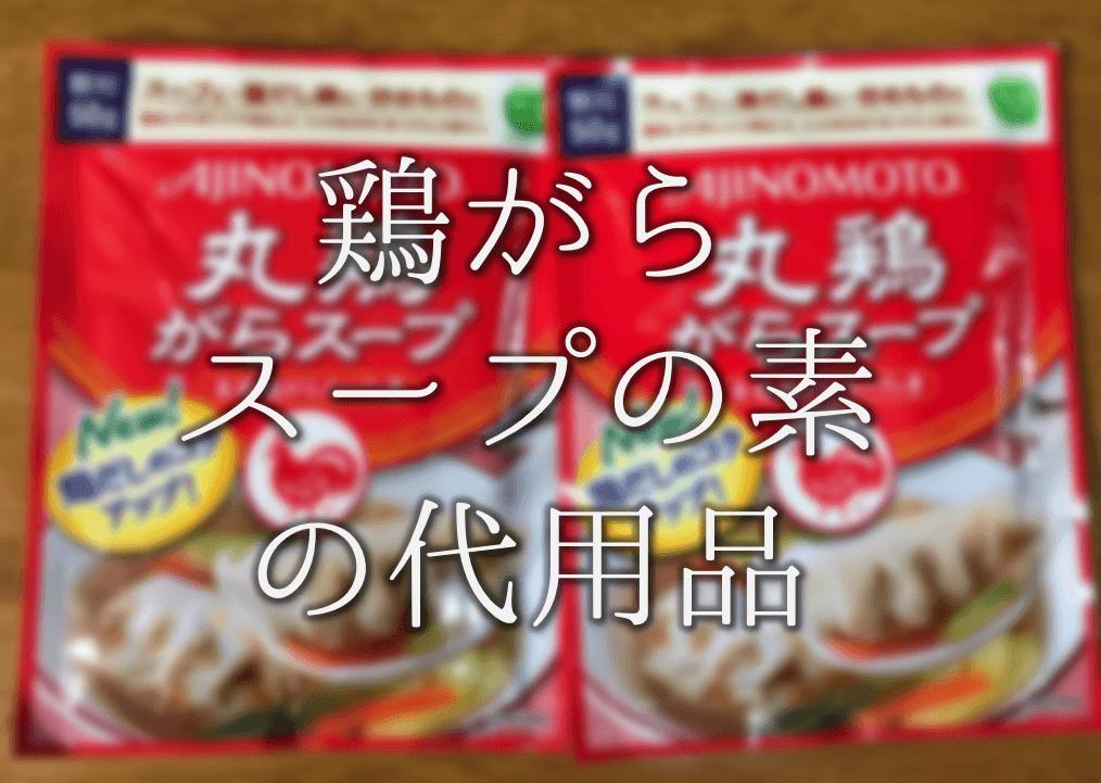 【鶏がらスープの素の代用品】シャンタン・ウェイパー・コンソメ・ブイヨンなど代替品をご紹介!