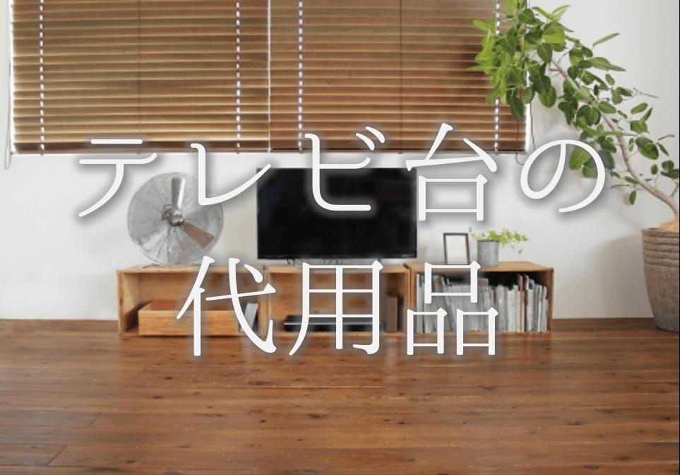 【テレビ台の代用 8選】一人暮らしの方におすすめ!おしゃれな代替品を紹介