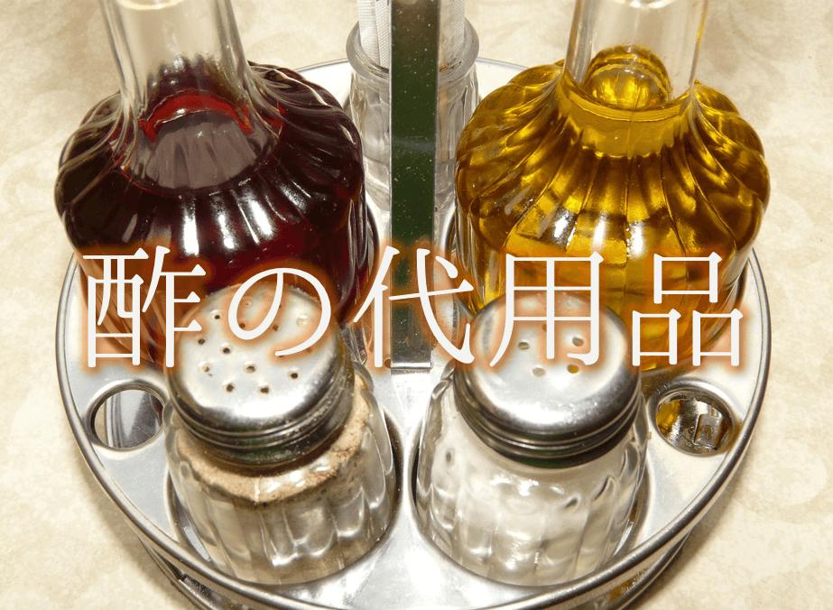 【酢の代用品】レモン汁・黒酢・みりんは?酢がない時の簡単代替品を紹介!