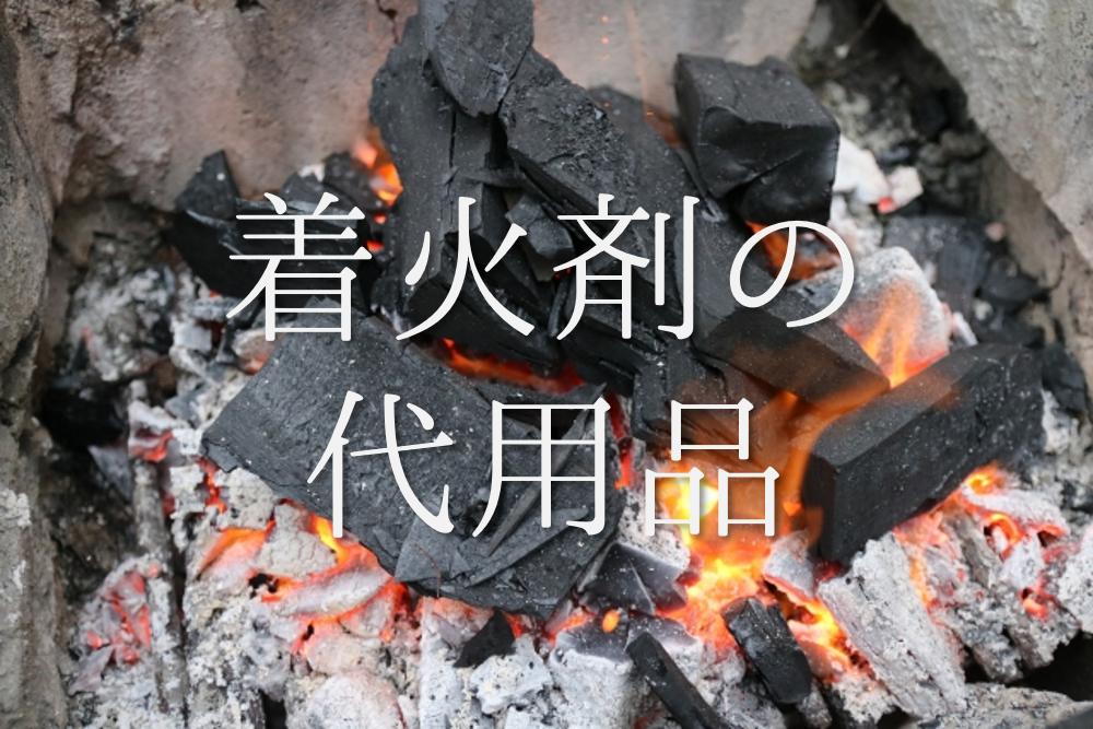 【着火剤の代用品 13選】新聞紙・サラダ油・ワセリンなど代替品&自作品を紹介!