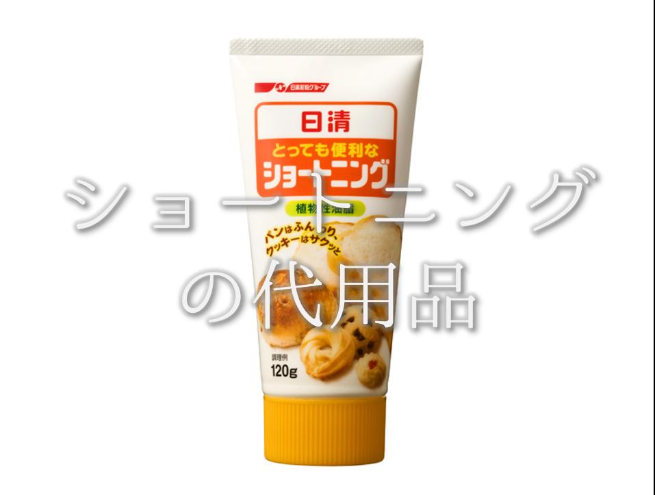 【ショートニングの代用品 7選】バターやマーガリン・オリーブオイルでも代替可能?徹底解説!