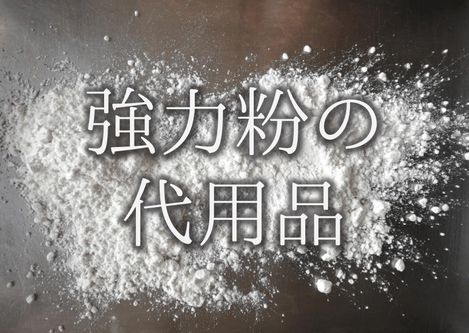 【強力粉の代用】米粉・片栗粉・薄力粉で代用可能?代わりになものを紹介!