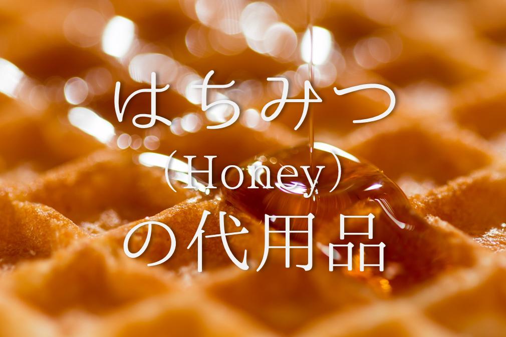 【はちみつの代用品 10選】メープルシロップ・砂糖・オリゴ糖など代わりになるものを紹介!