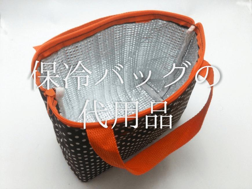 【保冷バッグの代用品 7選】アルミホイル・プチプチなどで代用可能?徹底解説!