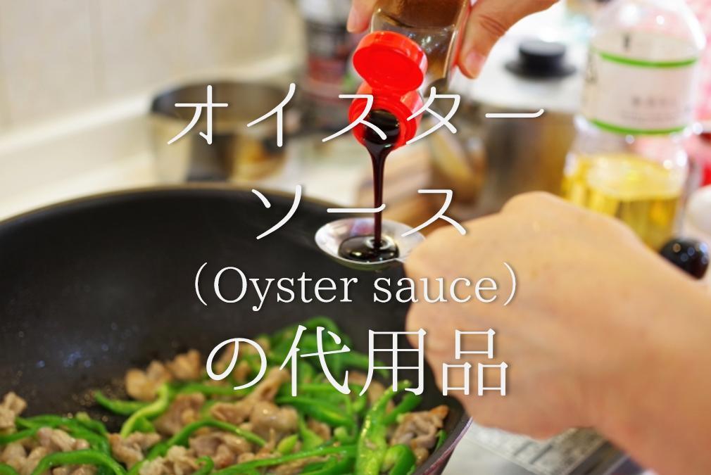 【オイスターソースの代用品 11選】とんかつ・お好み焼き・中濃ソースなど代わりになるものを紹介!