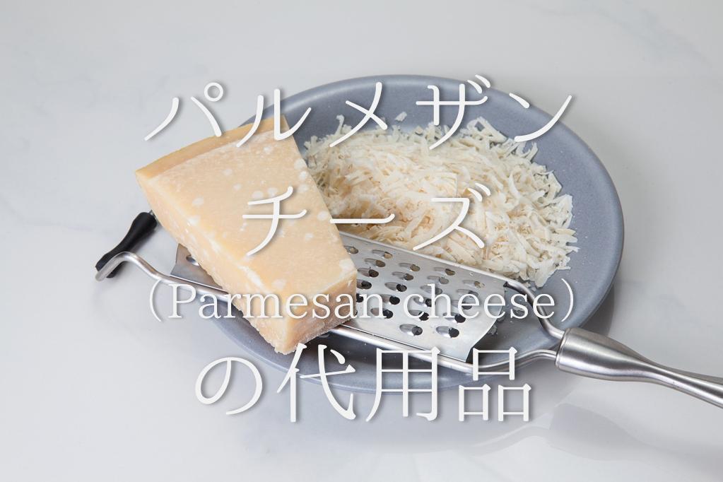 【パルメザンチーズの代用品 10選】スライスチーズでも代用可能?おすすめ代替品を紹介!