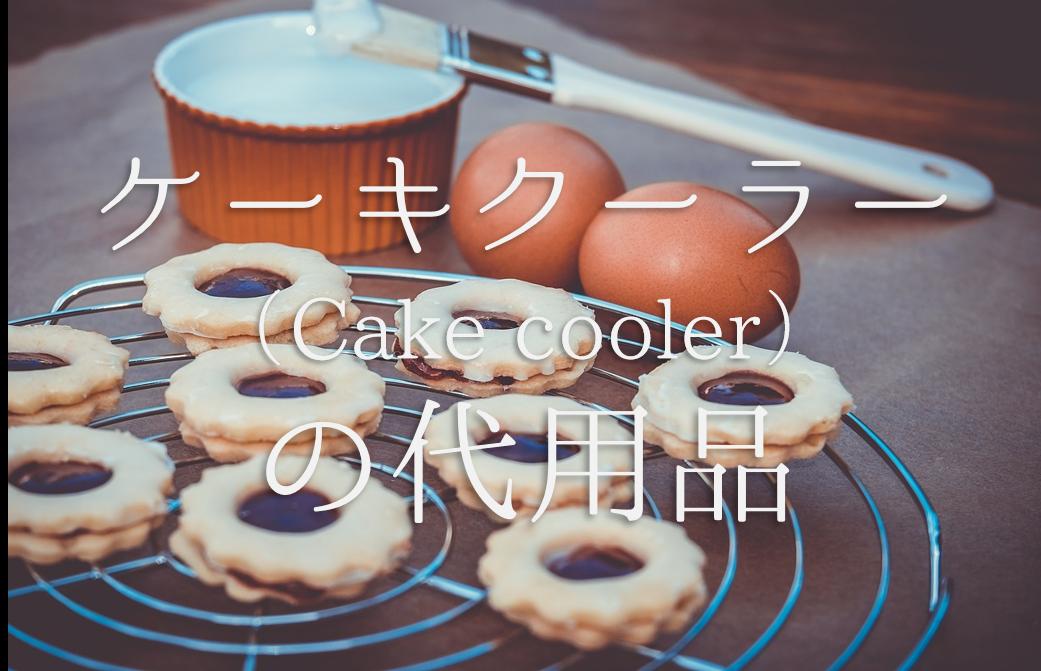 【ケーキクーラーの代用 13選】家にない!身近にあるおすすめ代替品を紹介