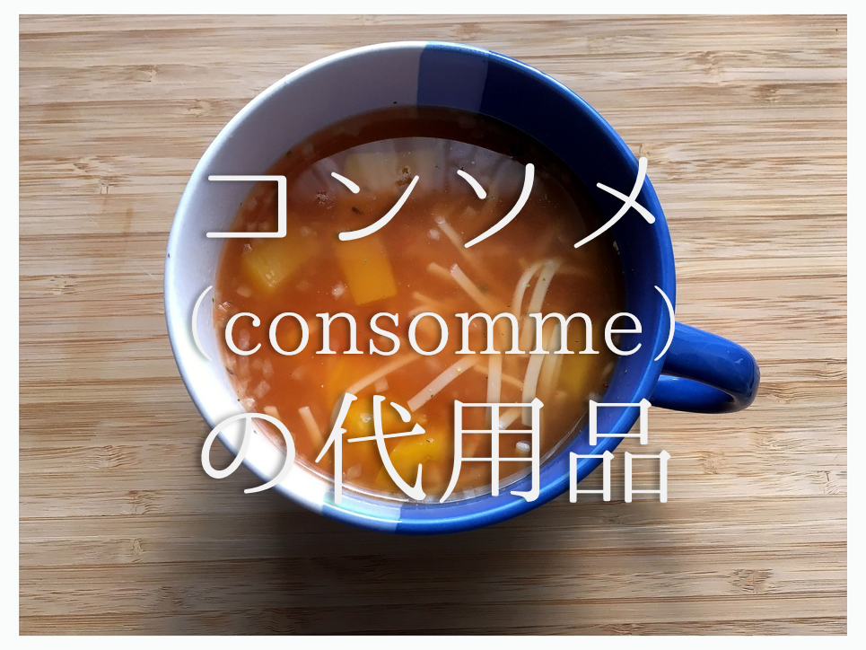 【コンソメの代用品 11選】ブイヨン・シャンタン・だしの素など代わりになるものを紹介!