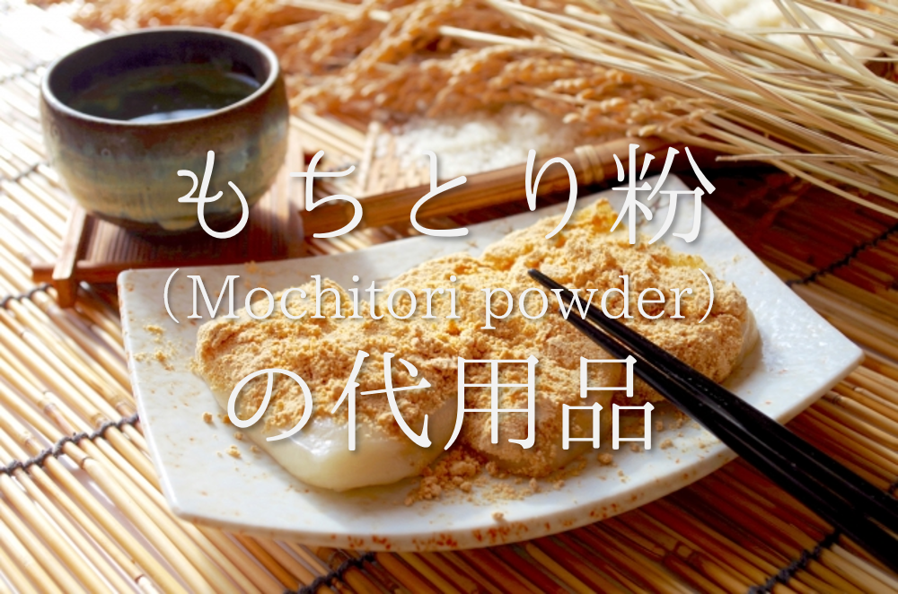 【もちとり粉の代用品 8選】コーンスターチ・米粉・片栗粉など代わりになるものを紹介!