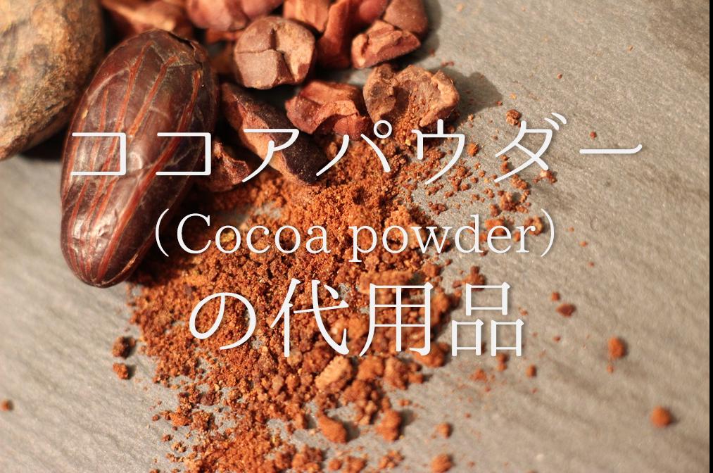 【ココアパウダーの代用品 12選】ミルクココア・板チョコなど代わりになるものを紹介!