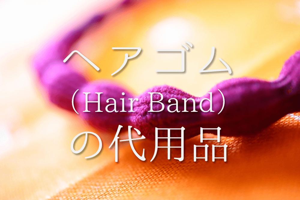 【ヘアゴムの代用品】輪ゴムで代用可能?身近なもので髪を結ぶ方法を紹介!