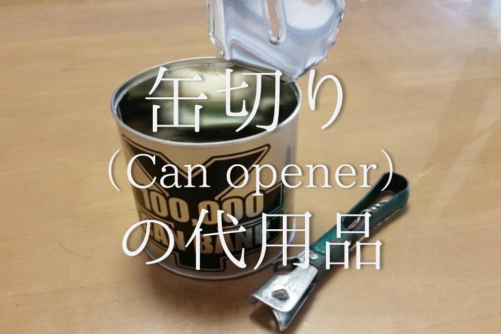 【缶切りの代用品 7選】女性でも簡単!缶切りがない時の身近な代替品を紹介!