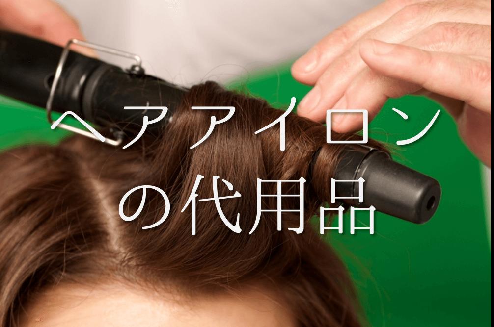 【ヘアアイロンの代用品 7選】壊れた&旅行先でない!ストレート・巻き髪を作る方法を紹介