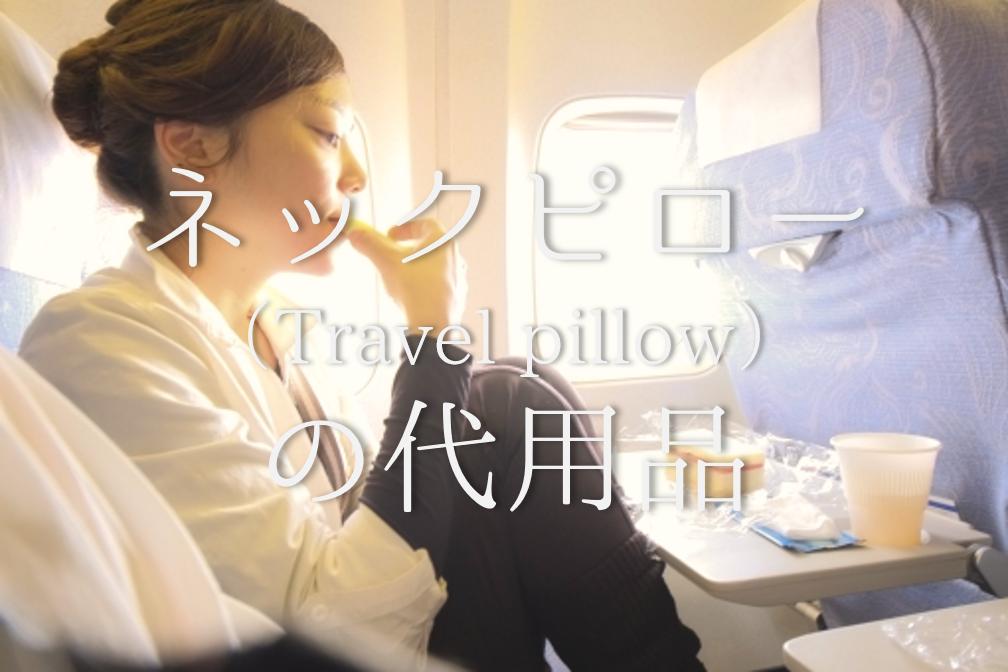 【ネックピローの代用品 8選】夜行バスや飛行機の機内で!おすすめ代替品を紹介