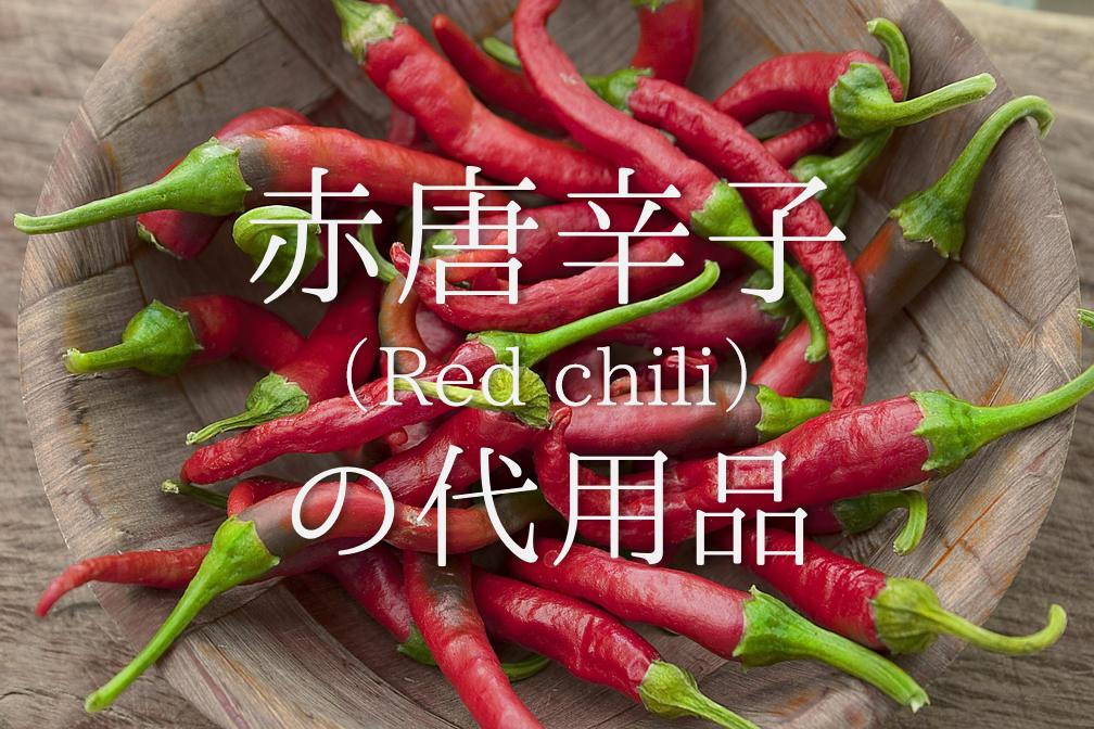 【赤唐辛子の代用品 10選】七味・鷹の爪・豆板醬は代わりになる?おすすめ代替品を紹介!