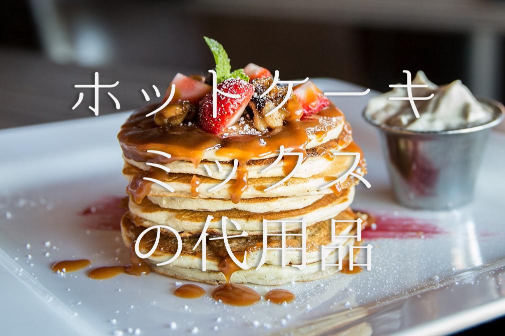 【ホットケーキミックスの代用品 6選】小麦粉・強力粉・米粉などの代替品&自作(自家製)方法も紹介!