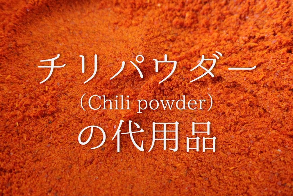 【チリパウダーの代用品 13選】一味・カレー粉・ガラムマサラは代用可能?おすすめ代替品を紹介!