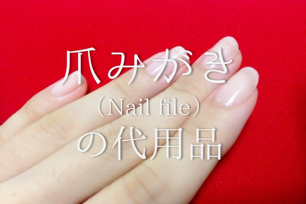 【爪磨きの代用品 7選】レシートやメガネ拭きは代わりになる?おすすめ代替品を紹介!