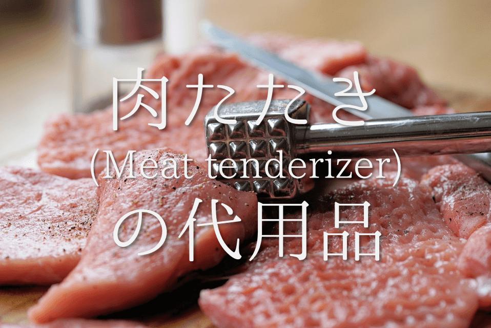 【肉たたきの代用品 6選】ミートハンマーがない!おすすめ代替品を紹介