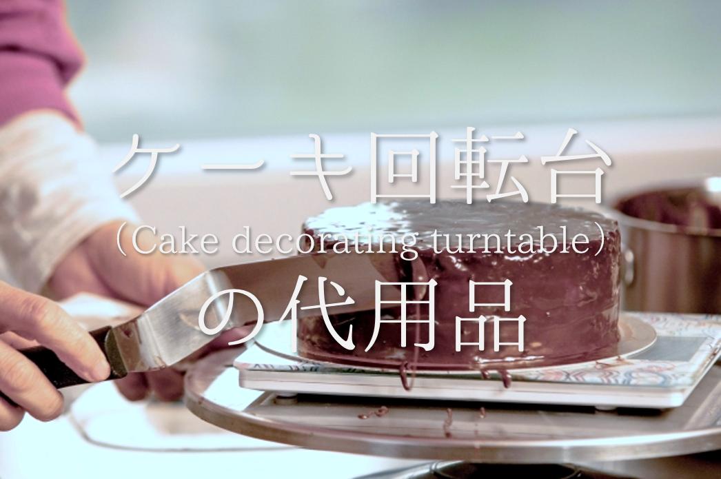 【ケーキ回転台の代用品 11選】回転台がない時の代わりになるものを紹介!