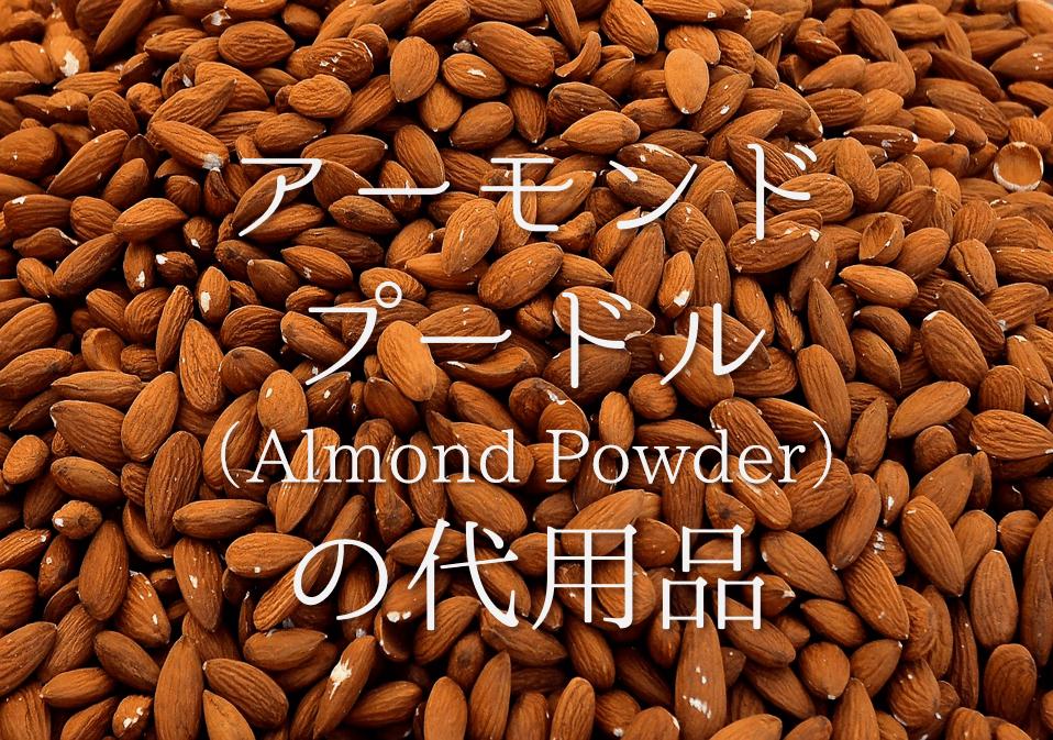 【アーモンドプードルの代用品】お菓子別に代わりになるものを徹底紹介!