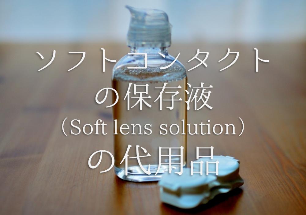 【ソフトコンタクトの保存液の代用 3選】保存液がない時の対処法を紹介!