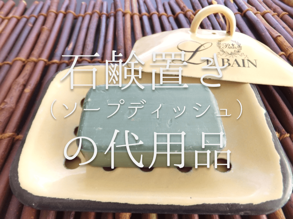 【石鹸置き(ソープディッシュ)の代用品 8選】ないときはコレ!代替品&手作りアイテムを紹介