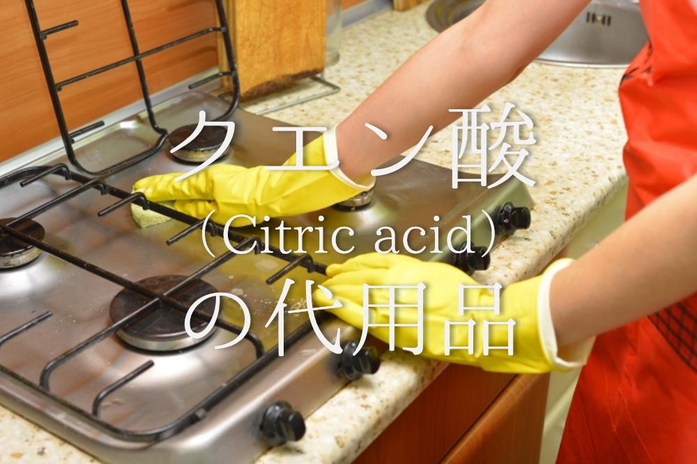 【クエン酸の代用品 5選】掃除にはレモン汁・重曹・酢・セスキ等でも代用可能?徹底解説!