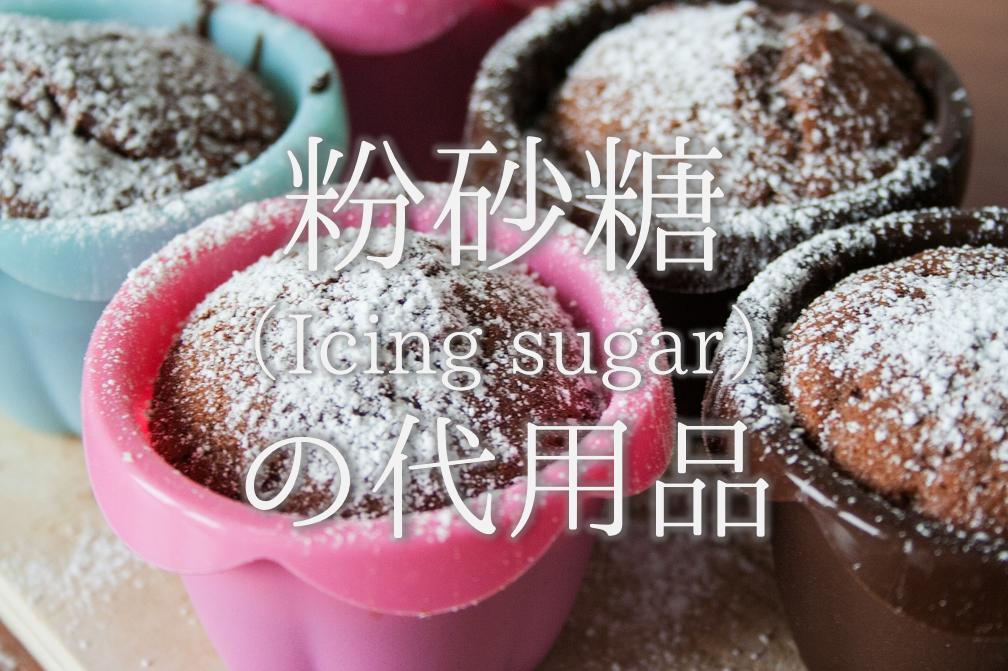 【粉砂糖の代用品 10選】普通の砂糖・きび砂糖・グラニュー糖など代わりになるものを紹介!