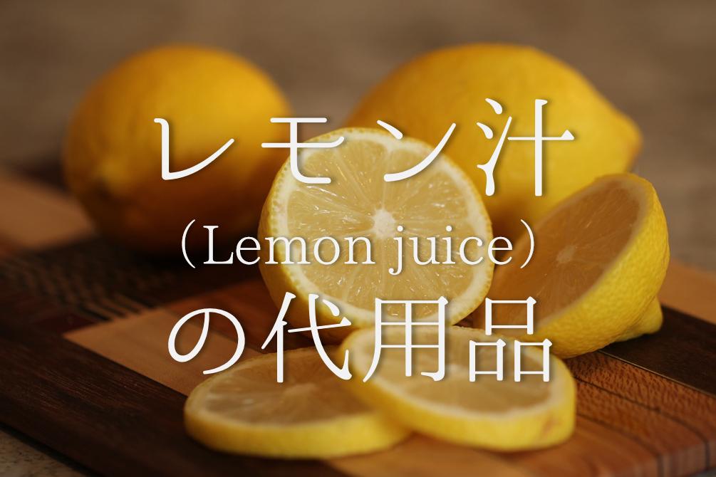 【レモン汁の代用品 12選】代わりになるのはコレ!酢・ポッカレモンなどおすすめ代替品を紹介