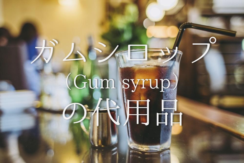 【ガムシロップの代用品 6選】はちみつ・オリゴ糖など代わりになるもの&作り方を紹介!