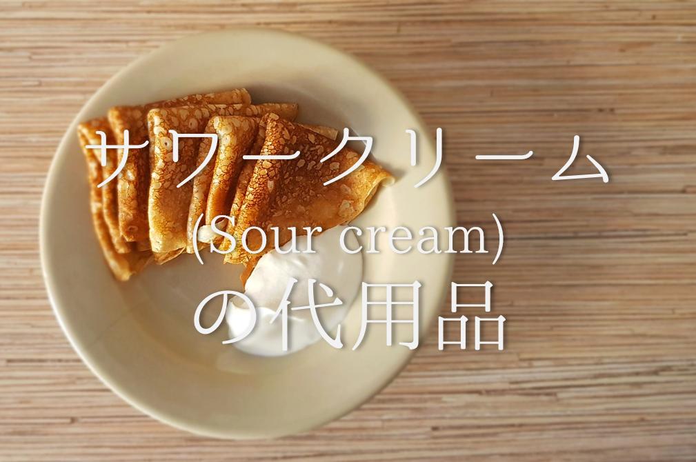 【サワークリームの代用品】ヨーグルト・牛乳などで代用可能?おすすめ代替品を紹介!